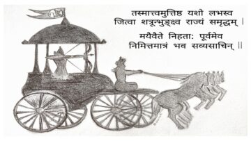The Importance Of The First Chapter Of The Bhagavad Gita