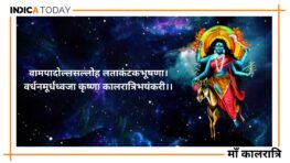 Different Forms Of Nava Durga – Day 7